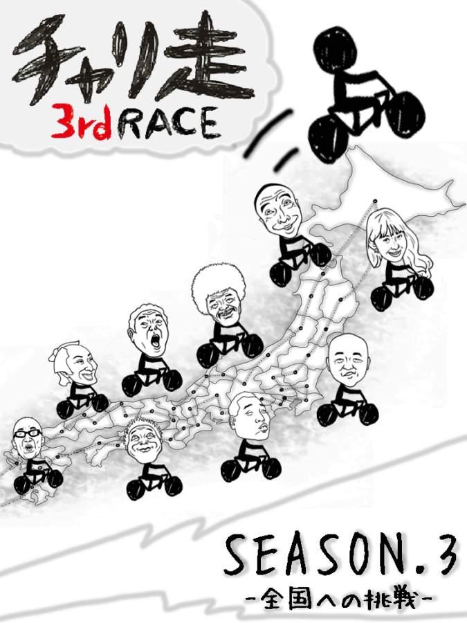 自行车骑手赛3截图0