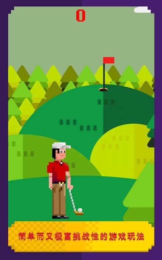 拙拙高尔夫截图2