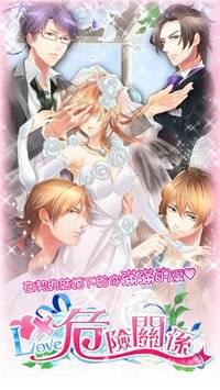 Love危险关系【与各类型帅哥来一场危险的恋爱游戏】截图0