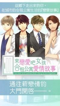 來戀愛吧女孩◆合租公寓愛情故事