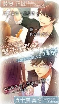 來戀愛吧女孩◆合租公寓愛情故事截图1
