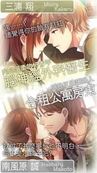 來戀愛吧女孩◆合租公寓愛情故事截图2