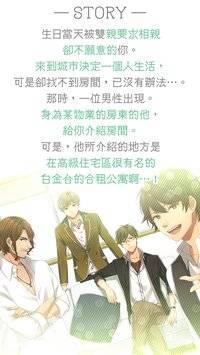 來戀愛吧女孩◆合租公寓愛情故事截图3