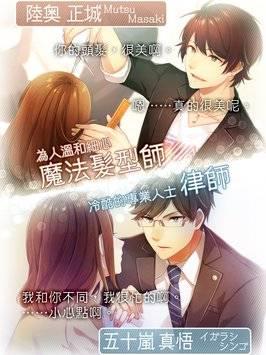 來戀愛吧女孩◆合租公寓愛情故事截图6