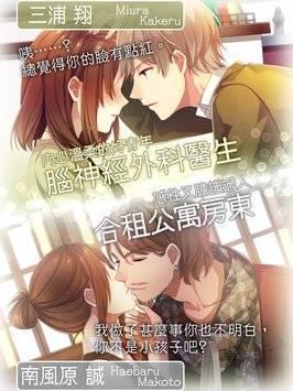 來戀愛吧女孩◆合租公寓愛情故事截图7
