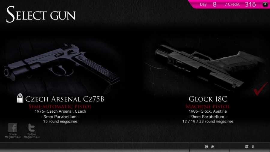 Magnum 3.0 World of Guns截图0