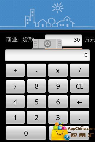 房贷计算器 生活 App-癮科技App