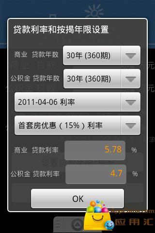 房贷计算器 生活 App-愛順發玩APP