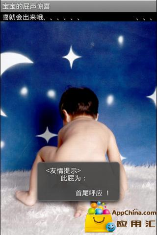 宝宝的屁声惊喜 生活 App-愛順發玩APP