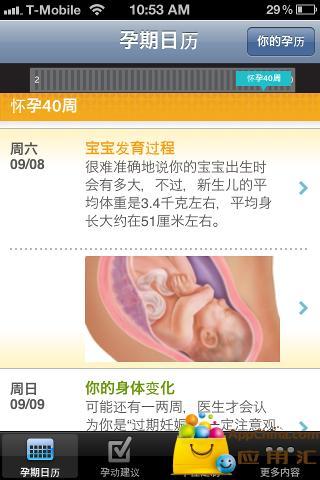 宝宝中心孕期指南截图1