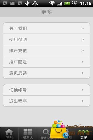 玩通訊App|易快通网络电话免費|APP試玩