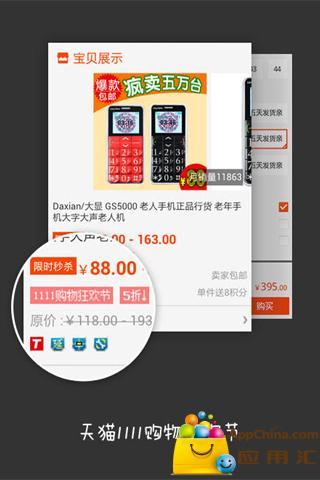免費購物App|V V1688|阿達玩APP