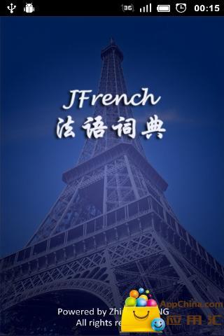 JFrench法语词典 无广告版