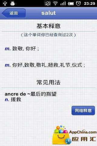JFrench法语词典(无广告版) 生產應用 App-愛順發玩APP