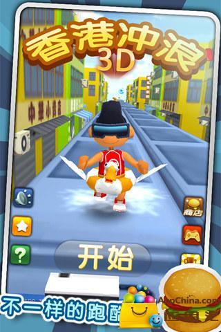 香港冲浪3D