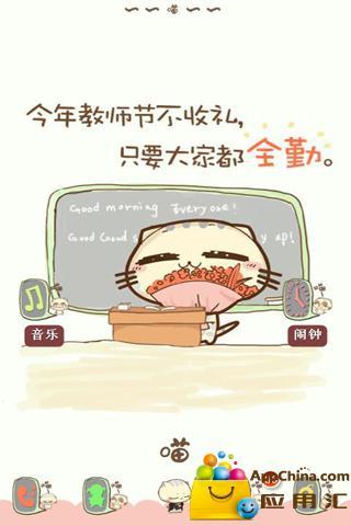【宝软主题】cc猫的教师节