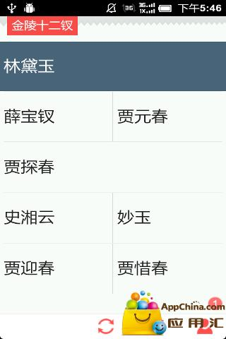 金陵十二钗 書籍 App-愛順發玩APP