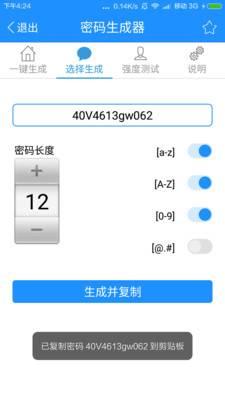 密码生成器截图0