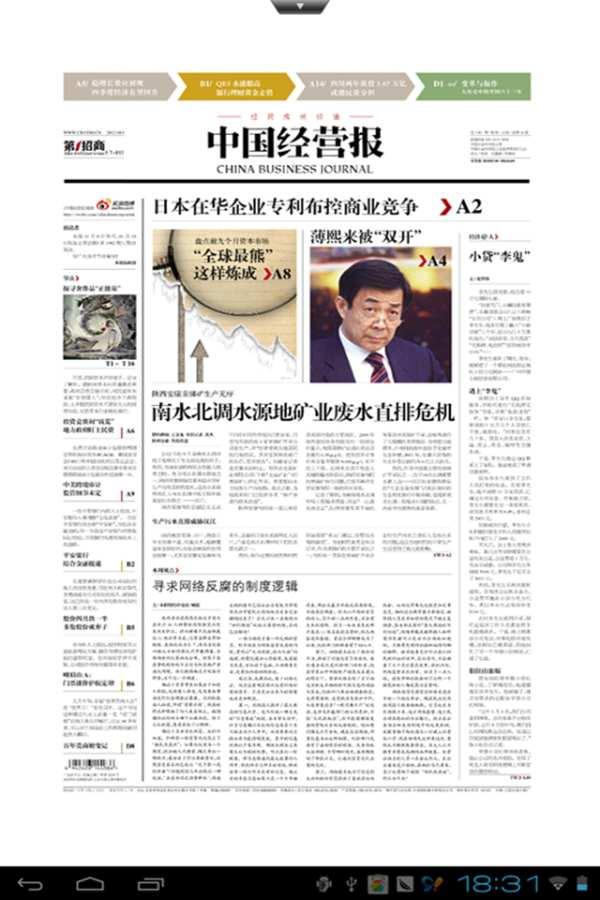 中国经营报截图0
