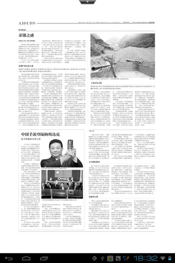 中国经营报截图3