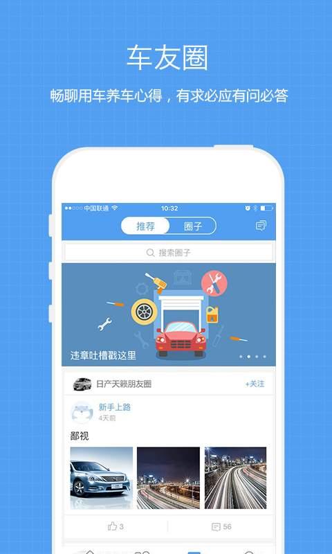 违章查询—搜狐汽车官方截图1