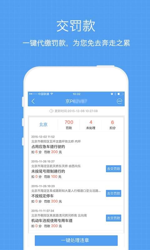 违章查询—搜狐汽车官方截图2