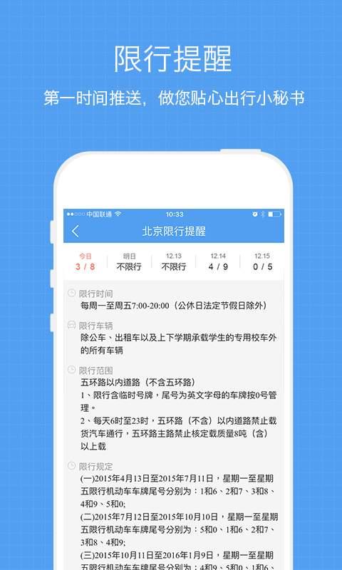 违章查询—搜狐汽车官方截图3