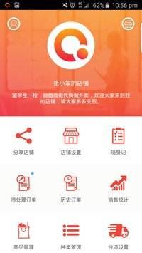 圈子店铺 - 海外微商和代购的手机开店助手