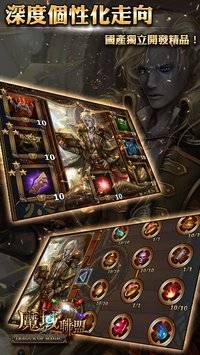 魔域聯盟 - 集換式卡牌對戰手遊截图4