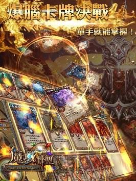 魔域聯盟 - 集換式卡牌對戰手遊截图6
