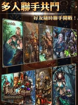 魔域聯盟 - 集換式卡牌對戰手遊截图7