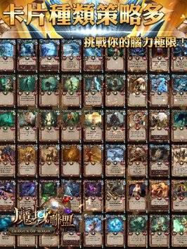 魔域聯盟 - 集換式卡牌對戰手遊截图8