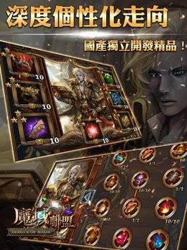 魔域聯盟 - 集換式卡牌對戰手遊截图9