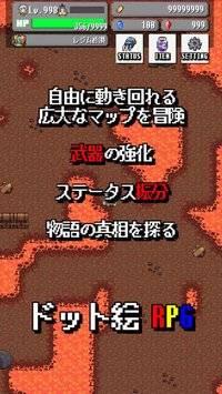 勇者のパラドックス~2DドッドのアクションRPG~截图0