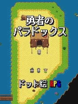 勇者のパラドックス~2DドッドのアクションRPG~截图6