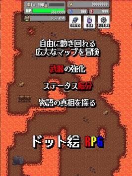 勇者のパラドックス~2DドッドのアクションRPG~截图8