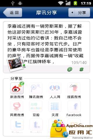 【免費生活App】汽车美容宝典-APP點子
