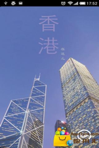 玩免費生活APP|下載香港在这儿 app不用錢|硬是要APP
