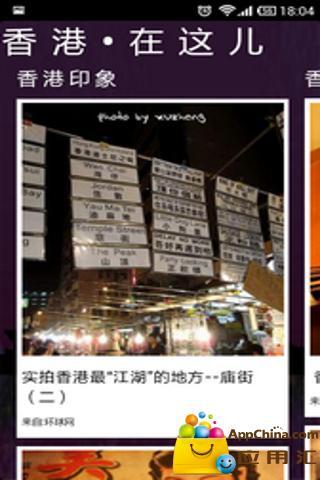 香港在这儿 生活 App-癮科技App