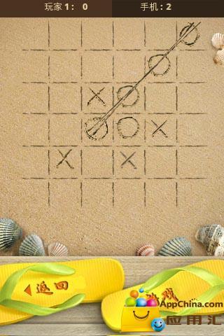 玩免費紙牌APP|下載趣味沙滩井字棋 app不用錢|硬是要APP