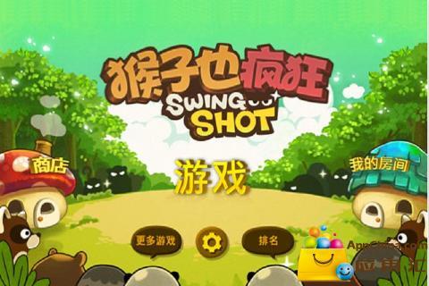 猴子也疯狂中国版
