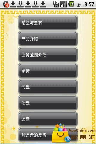 商务英语1000句 書籍 App-愛順發玩APP