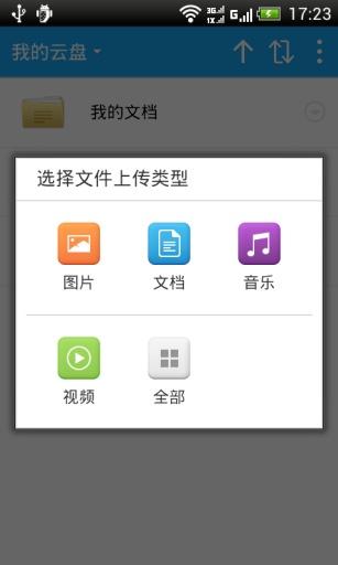 京东云盘J-BOX截图2