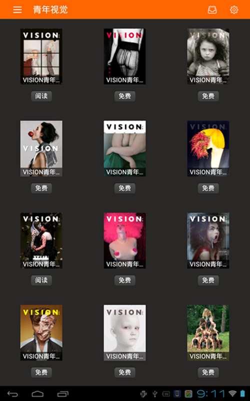 VISION青年视觉截图0