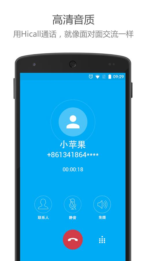 Hicall-Free VoIP Call vs Skype APK截图4