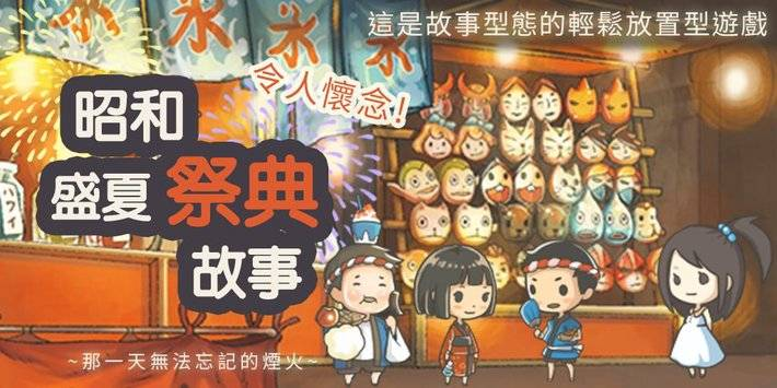 昭和盛夏祭典故事 ~那一天無法忘記的煙火~截图0