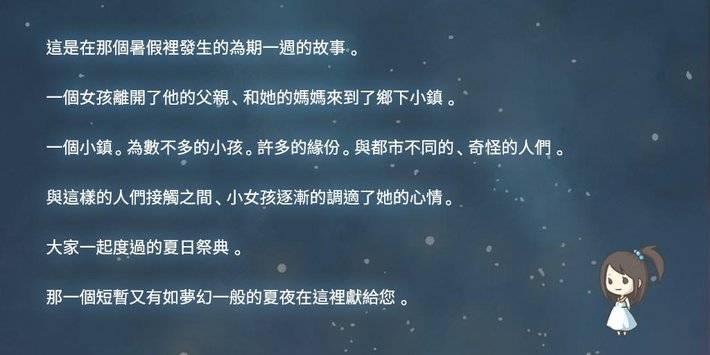 昭和盛夏祭典故事 ~那一天無法忘記的煙火~截图3