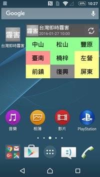 台灣即時霾害截图1