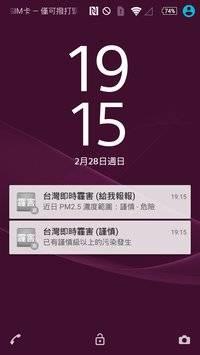 台灣即時霾害截图2
