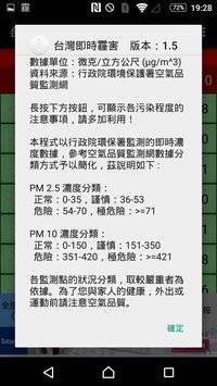 台灣即時霾害截图5